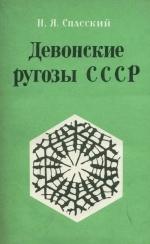 Девонские ругозы СССР (систематика, стратиграфическое и географическое значение)