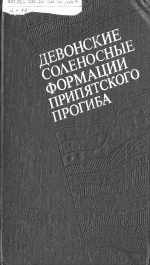 Девонские соленосные формации Припятского прогиба
