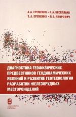 Диагностика геофизических предвестников геодинамических явлений и развитие геотехнологии разработки железорудных месторождений