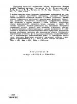 Диаграммы состояния силикатных систем. Справочник. Выпуск первый. Двойные системы