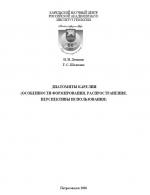 Диатомиты Карелии (особенности формирования, распространения, перспективы использования)