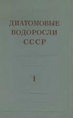 Диатомовые водоросли СССР. Ископаемые и современные. Том I