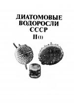 Диатомовые водоросли СССР. Ископаемые и современные. Том II. Выпуск 1