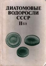 Диатомовые водоросли СССР. Ископаемые и современные. Том II. Выпуск 2