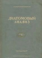 Диатомовый анализ. Книга 2. Определитель ископаемых и современных диатомовых водорослей. Порядки Centrales и Mediales