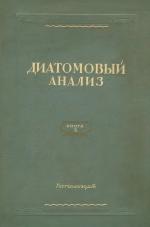 Диатомовый анализ. Книга 3. Определитель ископаемых и современных диатомовых водорослей. Порядок Pennales