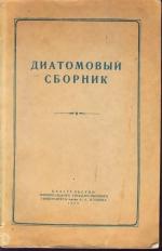 Диатомовый сборник