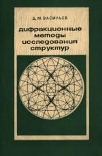 Дифракционные методы исследования структур