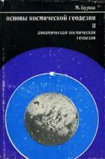 Динамическая космическая геодезия