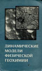 Динамические модели физической геохимии