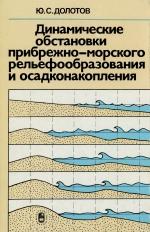 Динамические обстановки прибрежно-морского рельефообразования и осадконакопления