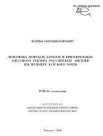 Динамика морских берегов в криолитозоне западного сектора Российской Арктики (на примере Карского моря)