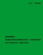 Динамика палеотектонического положения Ростовского выступа
