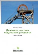 Динамика шахтных подъемных установок