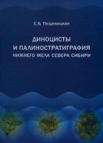 Диноцисты и палиностратиграфия нижнего мела севера Сибири