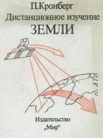 Дистанционное изучение Земли. Основы и методы дистанционных исследований в геологии