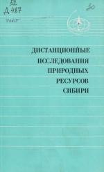Дистанционные исследования природных ресурсов Сибири