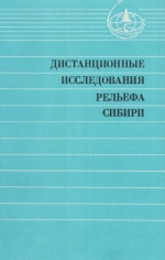 Дистанционные исследования рельефа Сибири