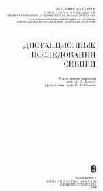 Дистанционные исследования Сибири