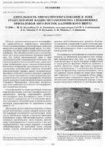 Длительность мигматитообразования в зоне гранулитовой фации метаморфизма Свекофеннид Приладожья (Юго-восток Балтийского щита)