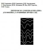 Днепровско-Донецкая впадина (геофизика, глубинные процессы)