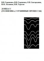 Добасс (геофизика, глубинные процессы)