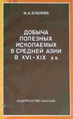 Добыча полезных ископаемых в Средней Азии в XVI-XIX вв