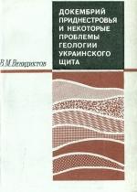 Докембрий Приднестровья и некоторые проблемы геологии Украинского щита