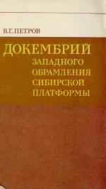 Труды института геологии и геофизики. Выпуск 511. Докембрий западного обрамления Сибирской платформы (геология и петрохимия)