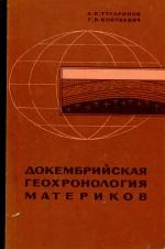 Докембрийская геохронология материков