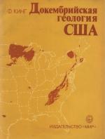 Докембрийская геология США. Объяснительная записка к геологической карте США