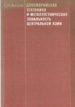Докембрийская тектоника и металлогеническая зональность Центральной Азии