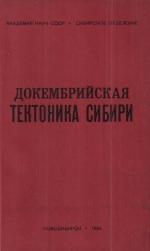 Докембрийская тектоника Сибири