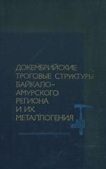 Докембрийские троговые структуры Байкало-Амурского региона и их металлогения
