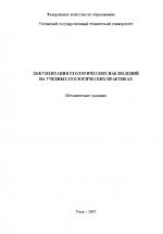 Документация геологических наблюдений на учебных практиках