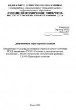 Документация керна буровых скажин