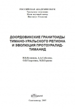 Доордовикские гранитоидны Тимано-Уральского региона и эволюция Протоуралид-Тиманид