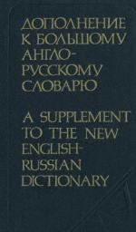 Дополнение к Большому англо-русскому словарю
