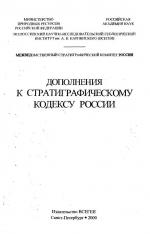 Дополнения к Стратиграфическому кодексу России