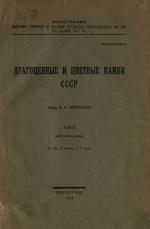 Драгоценные и цветные камни СССР. Том 2. Месторождения