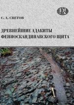 Древнейшие адакиты Фенноскандинавского щита