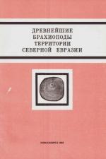 Древнейшие брахиоподы территории Северной Евразии