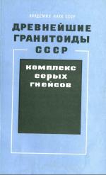 Древнейшие гранитоиды СССР. Комплекс серых гнейсов