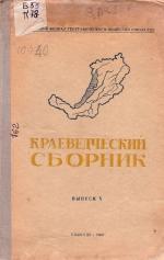 Древние долины в бассейне верховья р.Витим и некоторые вопросы истории развития рельефа