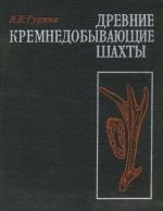 Древние камнедобывающие шахты на территории СССР