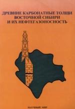 Древние карбонатные толщи Восточной Сибири и их нефтегазоносность