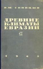 Древние климаты Евразии. Часть 1. Палеоген и неоген