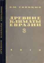 Древние климаты Евразии. Часть 3. Вторая половина палеозоя (девон, карбон и пермь)