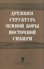 Древняя структура земной коры Восточной Сибири