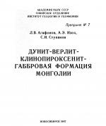 Дунит-верлит-клинопироксенит-габбровая формация Монголии